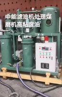 Coal Mill high viscosity vacuum lube oil purifier